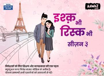 Ishq Bhi Risk Bhi - Season 3