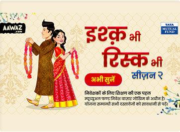 Ishq Bhi Risk Bhi Season - 2
