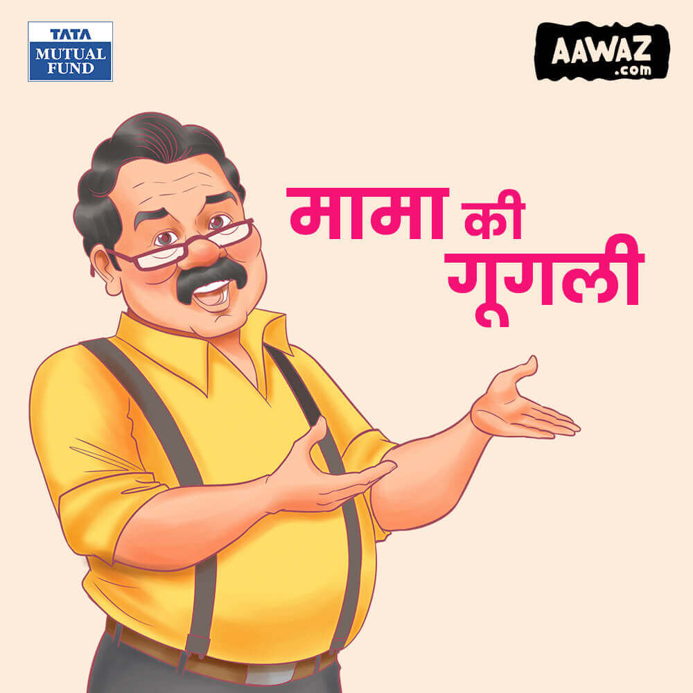Tata Mutual Fund - Ishq bhi risk bhi Uncle's Prank